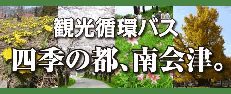 南会津観光循環バス