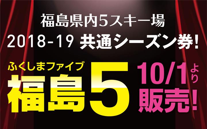 福島5共通シーズン券