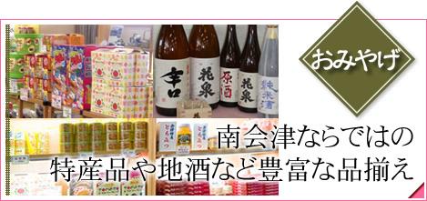 おみやげ 南会津ならではの特産品や地酒など豊富な品揃え