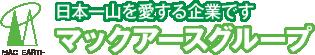 日本一山を愛する企業です マックアースグループ