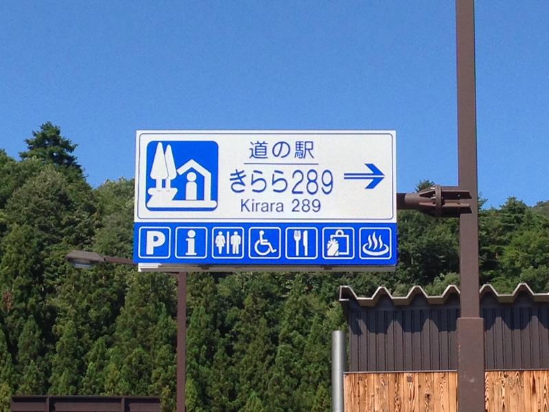 アクセス・周辺情報   道の駅きらら289 山口温泉