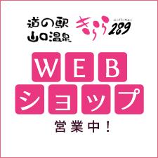 WEBショップ営業中!